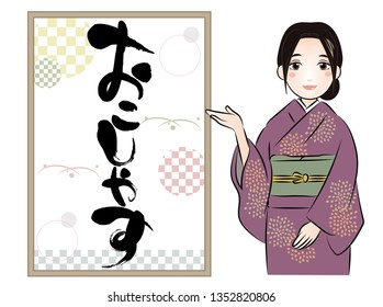 "Calligraphy - Woman and signboard -Tourism in Japan / ""Okoshiyasu"" is Japanese hiragana. Words of greeting."