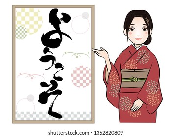 "Calligraphy - Woman and signboard -Tourism in Japan / ""Youkoso"" is Japanese hiragana. Words of greeting."