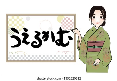 "Calligraphy - Woman and signboard -Tourism in Japan / ""uerukamu"" is Japanese hiragana. It's Means Welcome."