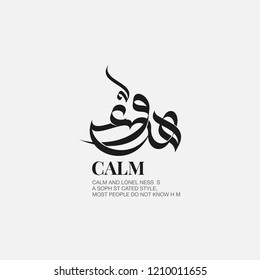 Calm modern arabic calligraphy