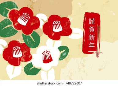 Camellia greeting card in winter (I write it as Happy New Year in Japanese)