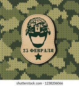 Camouflage military leather label army with helmet on the Knitted pattern. Russian national holiday on 23 February. The Day of Defender of the Fatherland. Vector illustration for fashion textile.EPS10