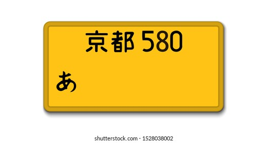 Car number plate. Vehicle registration license of Japan.  With japanese character denoting Kyoto