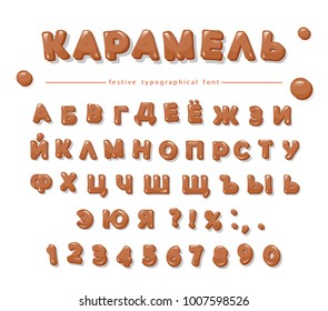 Caramel Cyrillic alphabet. Sweet glossy letters and numbers.