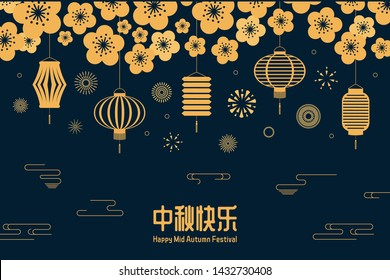 Card, banner design with flowers, lanterns, fireworks, stars, clouds, Chinese text Happy Mid Autumn, gold on blue. Vector illustration. Flat style. Concept for holiday decor element.