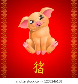 """Card cute cheerful yellow pig sits on hind legs and gold chinese hieroglyphs """"pork"""" on red. A cartoon vector illustration"""