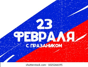 Card with cyrillic lettering 23 February Happy Defender of the Fatherland day. Vector illustration