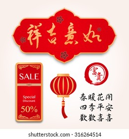 """Card design for Chinese new year. Chinese character """" Ji Xiang Ru Yi """" means - A prayer for happiness """"Fu Gui"""" - Wealth."""