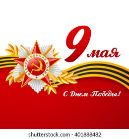 Card with elements. Translation: 9 May, Victory day.