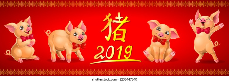 Card four cute and cheerful yellow pig with bow and gold chinese hieroglyphs pork on red background. A cartoon vector illustration, poster