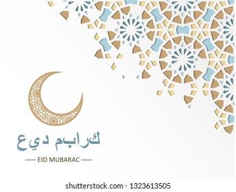 Islamic Date Stock Vectors Images Vector Art Shutterstock