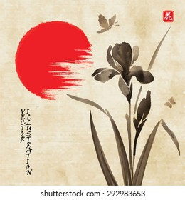 """Card with iris,  butterflies and sun in traditional japanese sumi-e style on vintage watercolor background. Vector illustration. Hieroglyph """" flower""""."""