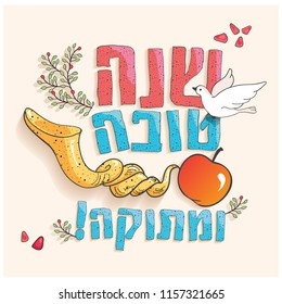 "Card for Jewish new year holiday Rosh Hashanah with traditional icons. illustration. ""Happy New Year"". Hebrew"