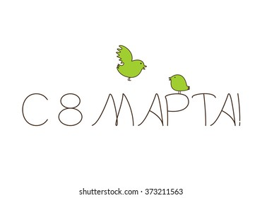 Card with lettering 8 march greeting card in russian with two birds. Greeting card / invitation template. Design element