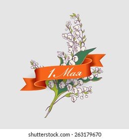 Card with lilies of the valley for the holiday of spring and work in Russia. The inscription on the tape in Russian: May 1