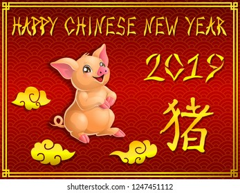 Card lovely cheerful yellow pig sits on hind legs and gold clouds, letters happy new year 2019 and chinese hieroglyphs pork on red. A cartoon vector illustration