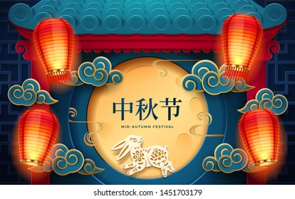 Card for mid-autumn or harvest moon festival. Decoration for mid autumn holiday or Zhongqiu jie. Reunion or children festival for China and Vietnam. Full moon and palace gate, sky lantern. Religion