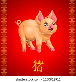 Card playful cheerful yellow pig sits on hind legs and gold chinese hieroglyphs pork on red. A cartoon vector illustration