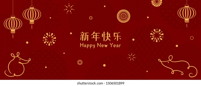 Card, poster, banner design with rats, lanterns, fireworks, Chinese text Happy New Year, gold on red background. Hand drawn vector illustration. Concept for 2020 holiday decor element. Line drawing.