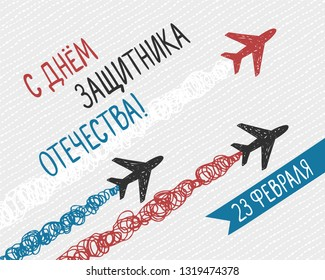Card of the Russian Army Day. February 23 Russian inscription: the Day of Defender of the Fatherland