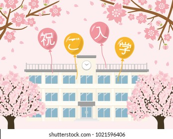 """Cards to celebrate the school entrance ceremony./It is written as """"celebration entrance"""" in Japanese."""