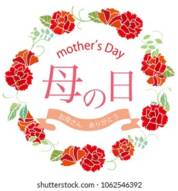 Carnation on Mother's Day (It's written as Mother's Day in Japanese)