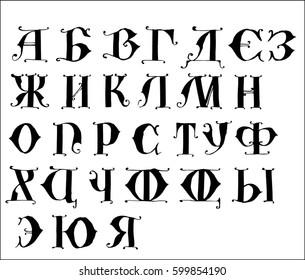 Carolingian Cyrillic script