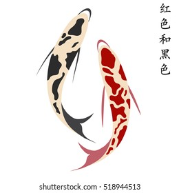 "Carp, set of koi carps, red and black fish, the inscription ""Red and black"" in Chinese"