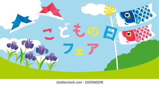 "Carp streamer illustration/ Japanese translation is ""Children's Day Fair."""