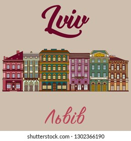 Cartoon architecture of the city of Lviv.