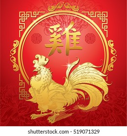 Cartoon chinese zodiac rooster, its name in Chinese, in gold and red
