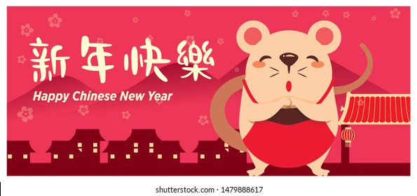 Cartoon cute rat back to chinatown greeting happy new year. Chinese New Year 2020. The year of rat/mice/mouse. Translation: Happy New Year - Vector