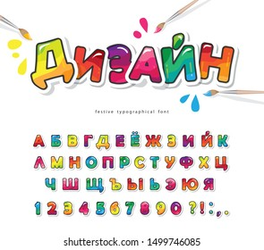 Cartoon cyrillic font for kids. Glossy ABC letters and numbers. Paper cut out. Paint colorful russian alphabet. Vector illustration.