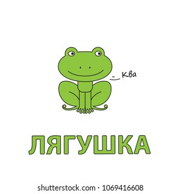 Cartoon frog flashcard. Vector illustration for children education with Frog text in Russian language