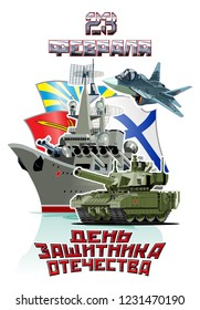 Cartoon greeting card. Translation: February 23 Defender of the Fatherland Day.