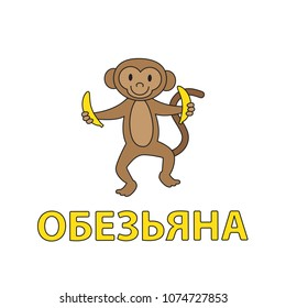 Cartoon monkey flashcard. Vector illustration for children education with Monkey text in Russian language