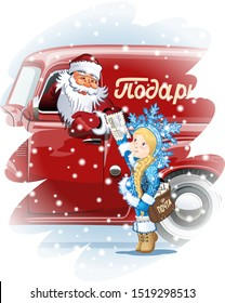 Cartoon Snow Maiden-Postman Snegurochka Traditional Russian Christmas character with mail bag Translate: Happy New Year, Gifts and mail adress on mail envelope Ded Moroz-Russian Christmas character