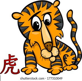 Cartoon Vector Illustration of Tiger Chinese Horoscope Zodiac Sign