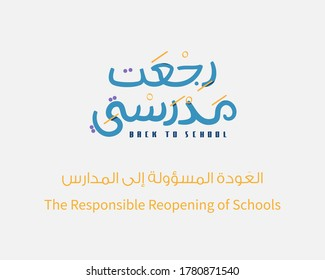 "Cartoonish ""Back to School"" logo with ""The Responsible Reopening of Schools"" tagline (Arabic and English)"