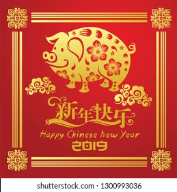 celebrate Gong xi fa cai 2019 is happy chinese new year 2019