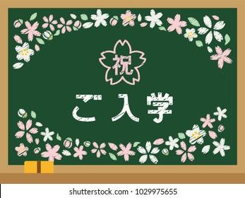 """celebrate the school entrance ceremony on blackboard background./It is written as """"celebration entrance"""" in Japanese."""