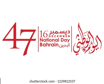 Celebrating 88th Bahrain Independence Day. Vector. 5k