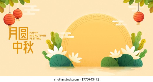 Celebration banner of giant moon surrounded by lotus flowers, translation: family gathering together to enjoy the moon in Mid Autumn Festival