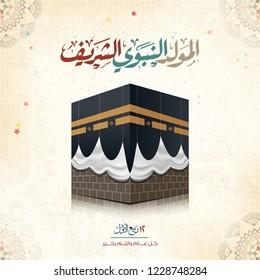 celebration of mawlid al nabi - Kaaba of hajj in Mecca Saudi Arabia - translation ( Prophet Muhammad's birthday) in Arabic Calligraphy style - (peace be upon him)- 12 rabi' awwal- islamic month