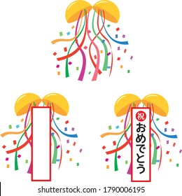 Celebration ribbon and confetti / Letters in the illustration mean congratulations in Japanese