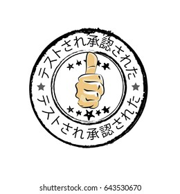 Certified in Japanese language -  grunge stamp / sticker / label with thumbs up. Print colors used