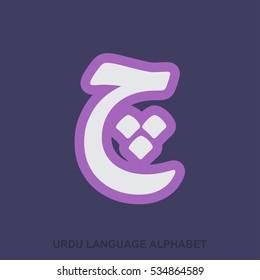 Chach Urdu alphabet creative lettering