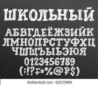Chalk cyrillic alphabet. Title in Russian: School one. White uppercase sketchy letters, numbers and special symbols on textured blackboard background.