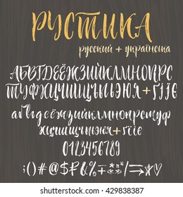 Chalk cyrillic alphabet. Title in Russian - Rustic, subtitle means translated language plus ukrainian. Set of uppercase, lowercase letters, numbers and special symbols.