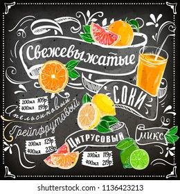 chalk drawn fresh juice orange. Text in Russian: Smoothie, Banana Paradise, Tropical island, Fresh juice. Colorful Label poster stickers food fruits vegetable chalk sketch style, food and spices